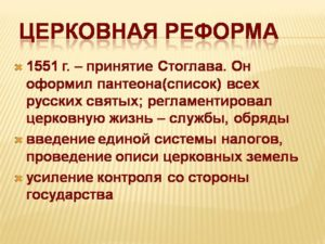Церковная реформа Ивана IV Грозного - кратко о сути