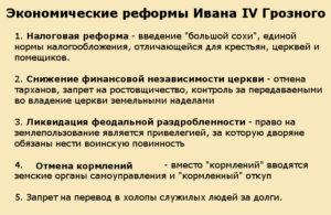Экономические реформы Ивана IV Грозного