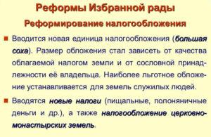 Реформа системы налогообложения при Иване Грозном