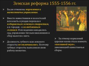 Земская реформа 1555-1556 - основные положения