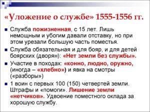 Уложение о службе Ивана IV Грозного