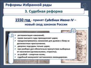 Основные положения судебной реформы Ивана Грозного