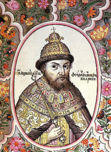 Федор Иванович, сын Ивана IV Грозного - Портрет из «Царского титулярника»