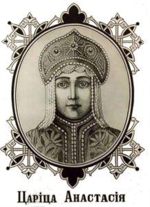 царица Анастасия Романовна Захарьина-Юрьева