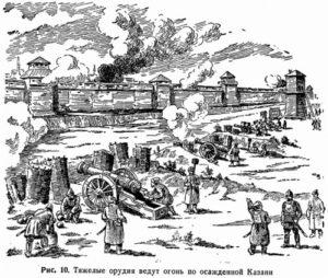 Тяжелые орудия ведут огонь по осажденной Казани